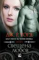 Братството на черния кинжал: Свещена любов (книга шеста) - epub