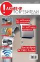 е-Списание Активни потребители/брой 9