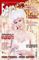 Бела - брой 12/2012