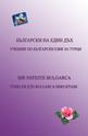 Български на един дъх - Учебник по български език за турци