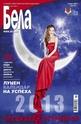 Бела - брой 1/2013