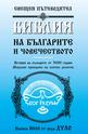 Библия на българите и човечеството