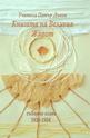 Книгата на Великия живот