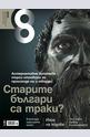 е-Списание Списание 8 - брой 6/2015
