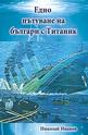 Едно пътуване на българи с Титаник