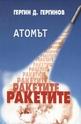 Атомът