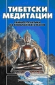 Тибетски медитации -  Тайните практики на хималайската магия