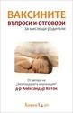 Ваксините - Въпроси и отговори за мислещи родители