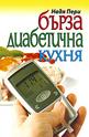 Бърза диабетична кухня