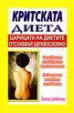 Критската диета