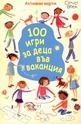 100 игри за деца във ваканция