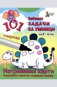 101 забавни задачи за умници на 3-4 год.