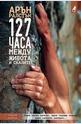 127 часа между живота и скалите