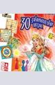 30 занимателни игри