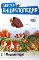 Детска енциклопедия: Морският бряг