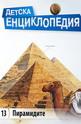 Детска енциклопедия: Пирамидите