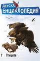 Детска енциклопедия: Птиците