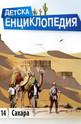 Детска енциклопедия: Сахара
