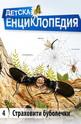 Детска енциклопедия: Страховити буболечки