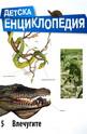 Детска енциклопедия: Влечугите