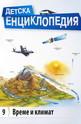 Детска енциклопедия: Време и климат