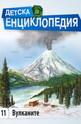 Детска енциклопедия: Вулканите