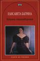 Елисавета Багряна: Избрани стихотворения