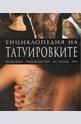 Енциклопедия на татуировките