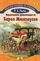 Изумителните приключения на Барон Мюнхаузен