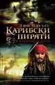 Карибски пирати - В непознати води