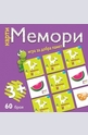 Карти Мемори за деца над 3 години