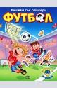 Книжка със стикери: Футбол 1