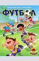 Книжка със стикери: Футбол 2