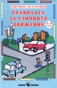 Книжка за оцветяване: Правилата за уличното движение