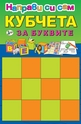 Кубчета за Буквите
