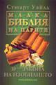 Малка библия на парите