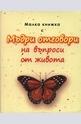 Малка книжка с Мъдри отговори на въпроси от живота