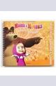 Маша и Мечокът - книга с 8 шаблона за рисуване
