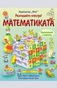 Математиката - разгледай отвътре