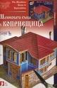 Млъчковата къща в Копривщица - хартиен модел