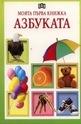 Моята първа книжка: Азбуката