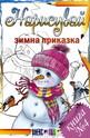 Нарисувай зимна приказка. Книга 4