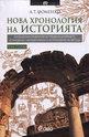 Нова хронология на историята, том 1 и 2