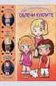Облечи куклите - моята оранжева книжка