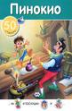 Пинокио - 50 стикера