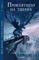 Проклятието на титана, книга 3
