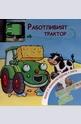 Работливият трактор - книга + механична играчка и писта