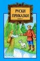 Руски приказки, книжка 2