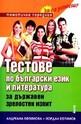 Тестове по български език и литература за държавен зрелостен изпит