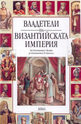 Владетели на Византийската Империя: от Константин I Велики до Константин XI Пале